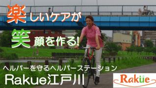 Rakue江戸川