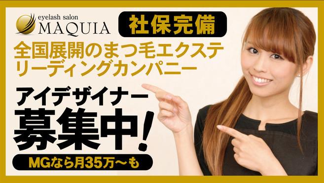 MAQUIA福岡姪浜店