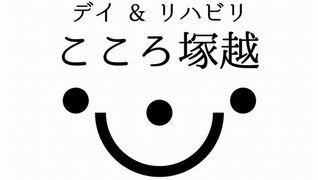 デイ&リハビリ こころ塚越