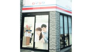 カットショップクイック 八坂店