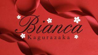 Bianca(ビアンカ)神楽坂店