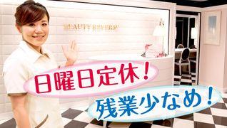 ビューティーリバース二俣川店