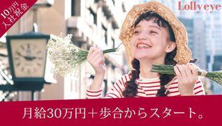 Lolly eye Shinjuku / ローリーアイ新宿