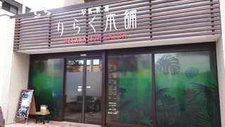 りらく本舗(リラクホンポ)福重店