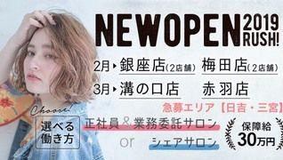 ☆三宮☆新店舗6月NEW OPEN