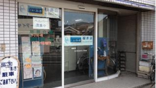 介護のみき桜井店
