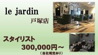 le jardin 美容室 戸塚店