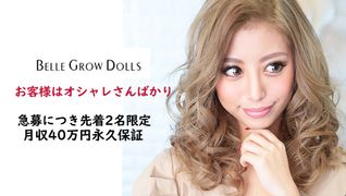BELLE GROW DOLLS