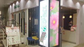コリとりステーション マーサ21店
