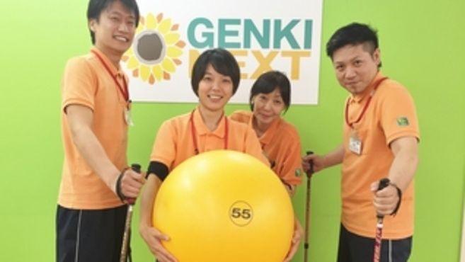 介護予防ディサービス GENKINEXT-群馬・栃木・新潟-