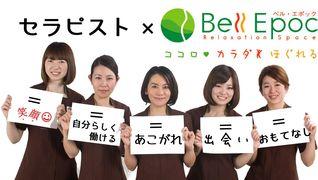 ベルエポック 〜千葉エリア〜