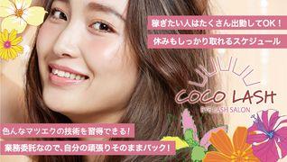 cocolash(ココラッシュ)新宿店