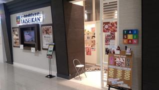 TAISEIKAN+ イオンモール名古屋茶屋店