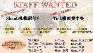 Tink 港南台(ティンク)