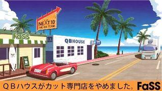 FaSS(ファス) アトレヴィ大塚店