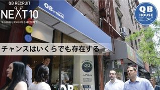 QBハウス 岐阜エリア