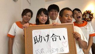 カラダファクトリー武蔵小金井店