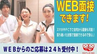 リフレーヌ イオンモール北戸田店