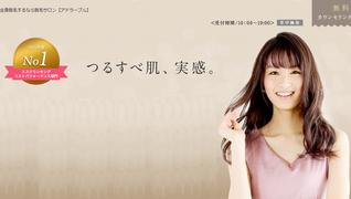 adorable【アドラーブル】 〜三重エリア〜