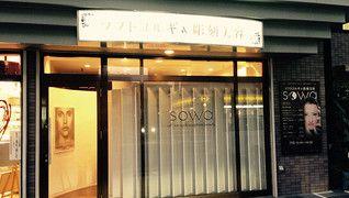 ソフトコルギ&彫刻美容サロン sowa
