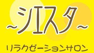 リラクゼーションサロン~シエスタ~甲子園店