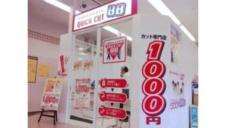 クイックカットBB スーパーアルプス日野店
