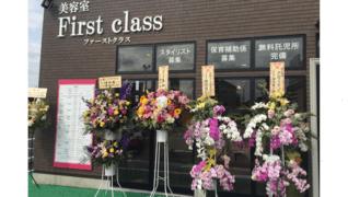 ファーストクラス伊勢崎店