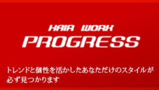 PROGRESS 龍ヶ崎店