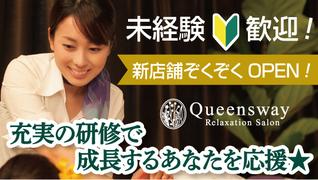 Queensway(クイーンズウェイ リフレクソロジー)/グランドTOP【株式会社RAJA】