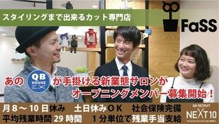 FaSS(ファス) 新宿マルイ本館店