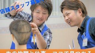 カットハウスひかり 岩井店