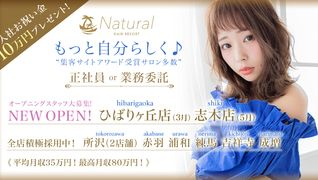 Oasis×Natural-所沢店-