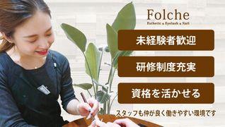 Folche ハマクロス411長崎店