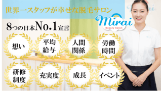 ミライ株式会社 TOPページ