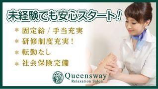 Queensway(クイーンズウェイ) 静岡パルコ店
