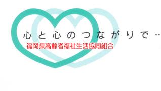 『ふくし生協』ひまわりミニデイサービス