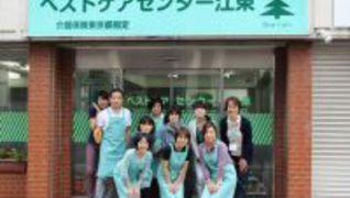 ベストケアセンター江東 ◇ヘルパー◇