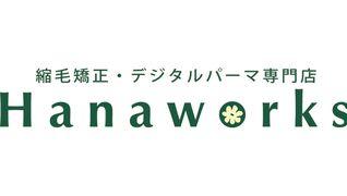 有限会社 ハナワークス (Hanaworks 大宮駅東口店)のイメージ