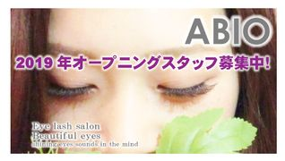 まつげエクステサロン「ABIO」(アビオ)鴻巣店