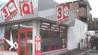 3QCUT ピアゴ可児店