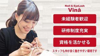 Nail&EyeLashVina フジグラン神辺店
