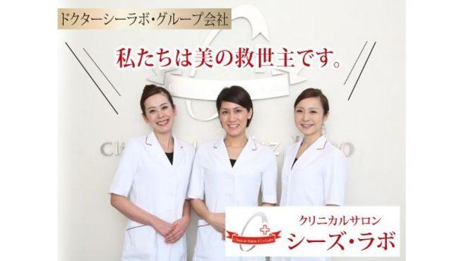クリニカルサロン シーズ・ラボ 姫路店