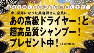 【東札幌】 COLOUR JACQUES 【業務委託】
