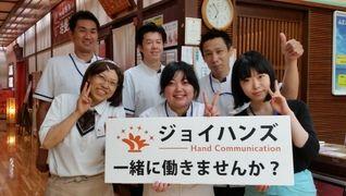 セラピスト事業部【株式会社ジョイハンズ】