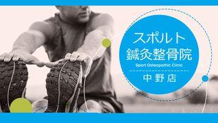 スポルト鍼灸整骨院/中野店