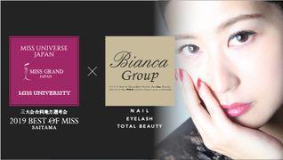 Bianca(ビアンカ)沖縄美浜店