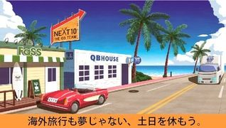 QBハウス(カット未経験者求人)ロジスカット 福岡校