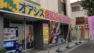 リラクゼーション オアシス寿町店