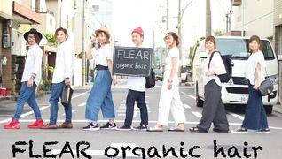FLEAR organic hair(フレア オーガニック ヘアー)