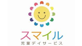 児童デイサービス スマイル日本橋